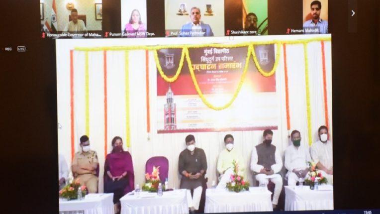 राज्यपालांच्या दूरस्थ उपस्थितीत मुंबई विद्यापीठाच्या सिंधुदुर्ग उप परिसराचे उद्घाटन संपन्न