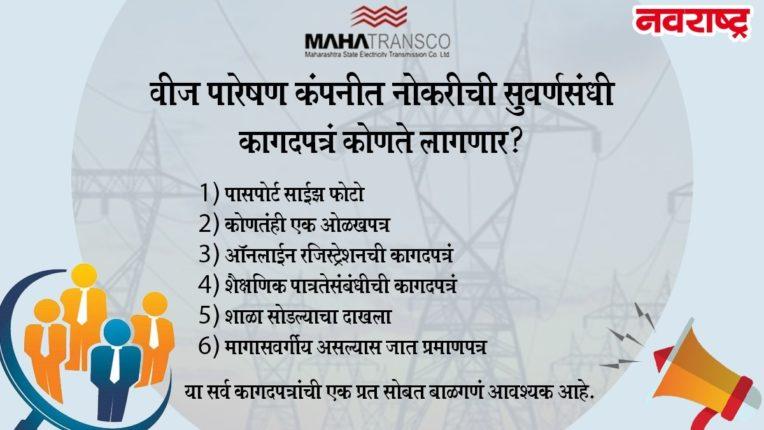 महाराष्ट्र राज्य वीज पारेषण कंपनीत ITI पास उमेदवारांसाठी मोठी भरती; 'असा' करा अर्ज