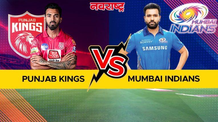 मुंबई इंडियन्स आणि पंजाब किंग्जमध्ये आज होणार महामुकाबला, जिंकण्यासाठी दोन्ही संघ सज्ज ; कोण बाजी मारणार?