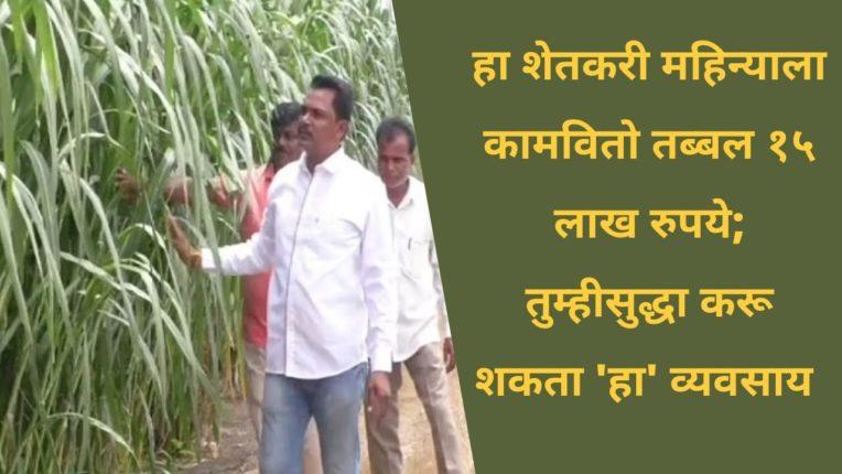 हा शेतकरी महिन्याला कामवितो तब्बल १५ लाख रुपये; तुम्हीसुद्धा करू शकता 'हा' व्यवसाय