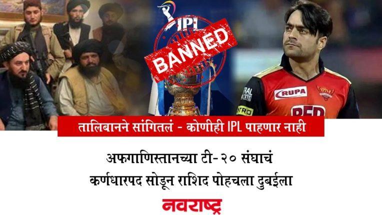 टीमचं कर्णधारपद सोडून राशिद खान पोहोचला दुबईला, तालिबानकडून IPL पाहण्यास बंदी