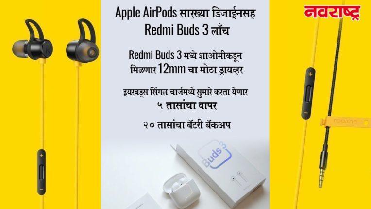 Apple AirPods सारख्या डिजाईनसह Redmi Buds 3 लाँच, जाणून घ्या काय आहेत फिचर्स आणि किंमत?