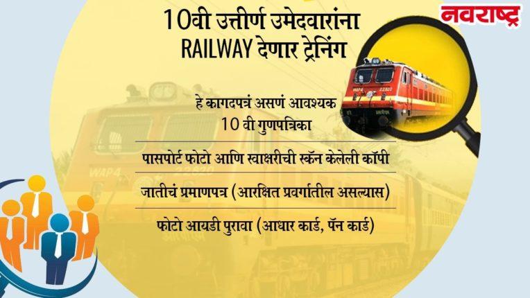 दहावी उत्तीर्ण उमेदवारांना Railway देणार ट्रेनिंग, आज शेवटची तारीख, असं करा अप्लाय