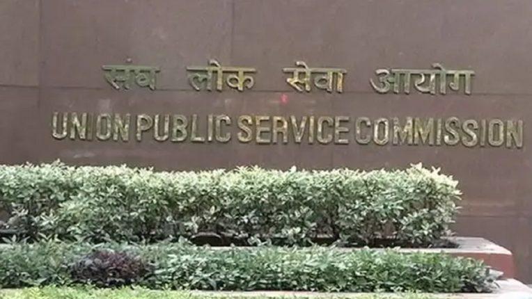 UPSC मुख्य परीक्षेच्या निकालाची घोषणा, कोणी मारली बाजी? : वाचा सविस्तर