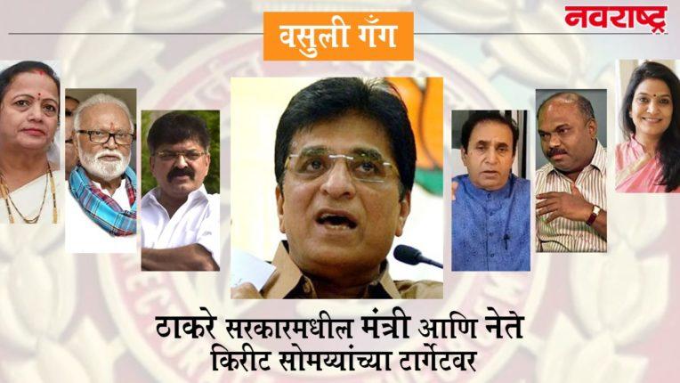 Next Target Jitendra Awhad; Till Diwali ... Kirit Somaiya's open challenge to Thackeray government directly from Sangli
