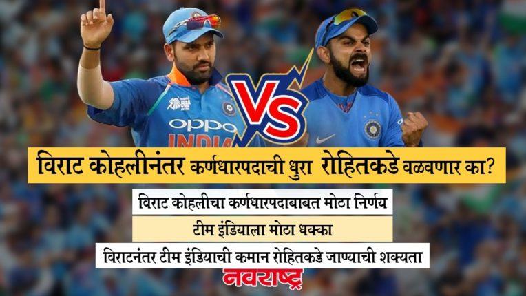 मोठी बातमी! विराट कोहलीनंतर टीम इंडियाची कमान रोहितकडे जाण्याची शक्यता, दोघांमध्ये काय झालं बोलणं?