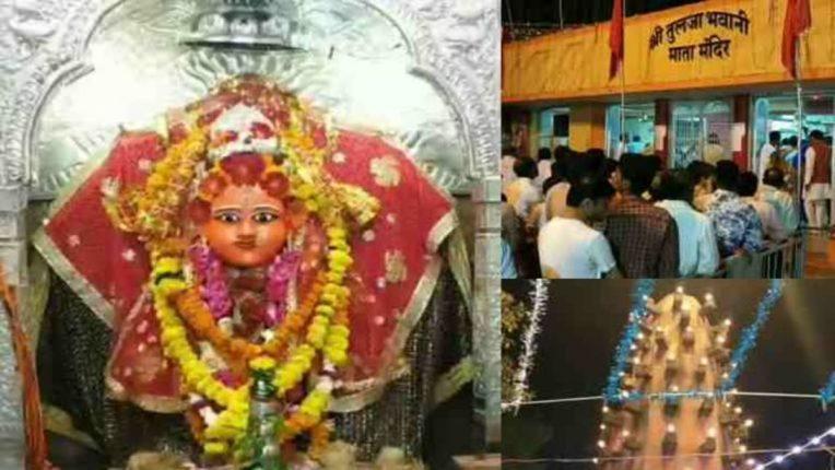 खांडव्याची आई भवानी देवी: श्रीरामांनी मातेला प्रसन्न करण्यासाठी केली होती कठोर तपस्या