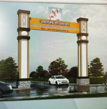 कवठे गावात साकारतेय प्रवेशद्वार व स्पर्धा परीक्षा मार्गदर्शन केंद्र ; दस-याच्या मुहूर्तावर ५१ ग्रामस्थांच्या हस्ते भूमिपूजन