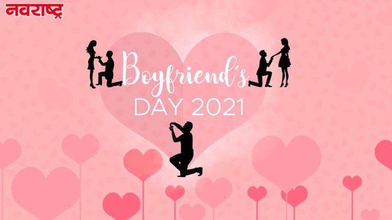 'बॉयफ्रेंड डे' साजरा करण्याचं नेमकं कारण काय? जाणून घ्या महत्त्व…