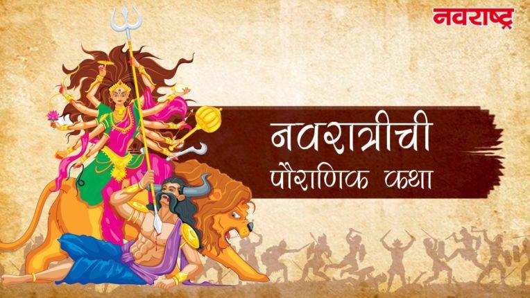नवरात्रीचा उत्सव साजरा करण्यामागचे कारण दडले आहे एका पौराणिक कथेत, अधिक माहिती जाणून घ्या