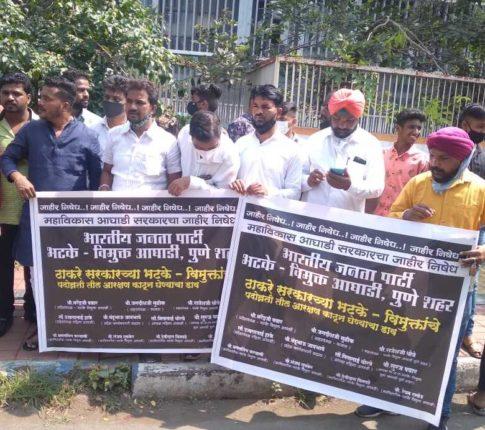 राज्य सरकारच्या 'या भूमिकेमुळे भटक्यांचे संपूर्ण आरक्षणच धोक्यात; भारतीय जनता पार्टी भटके विमुक्त आघाडीचे आंदोलन