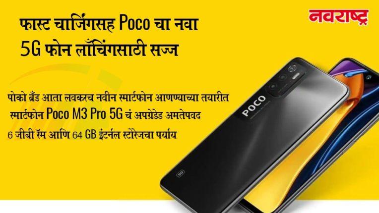 Poco चा नवा 5G फोन लाँचिंगसाठी सज्ज, जाणून घ्या काय असेल खास?