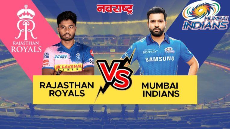 IPL 2021 मध्ये आज होणार मुंबई आणि राजस्थानचा महामुकाबला, प्ले ऑफमध्ये जाण्याची सुवर्णसंधी
